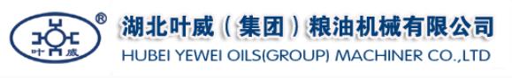 湖北叶威(集团)粮油机械有限公司